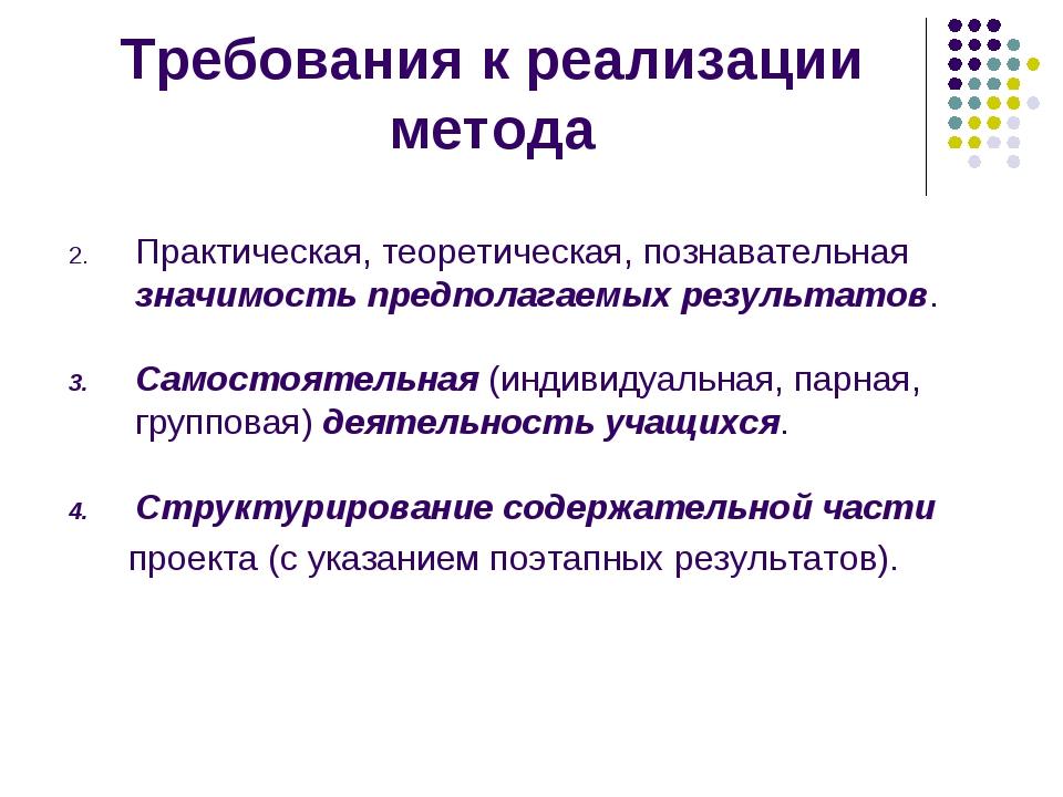 Требования к реализации метода Практическая, теоретическая, познавательная зн...