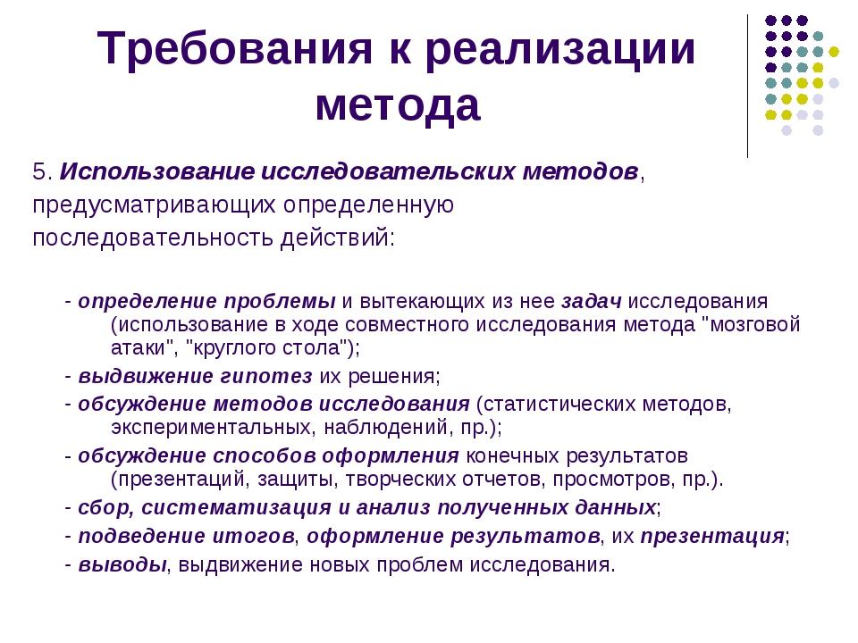 Требования к реализации метода 5. Использование исследовательских методов, пр...
