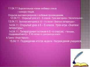 11.04.11 Выразительное чтение любимых стихов – конкурс чтецов. Открытие выст
