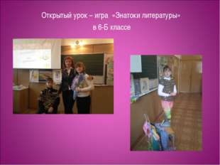 Открытый урок – игра «Знатоки литературы» в 6-Б классе