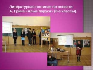 Литературная гостиная по повести А. Грина «Алые паруса» (8-е классы).
