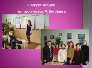 Конкурс чтецов по творчеству Р. Киплинга
