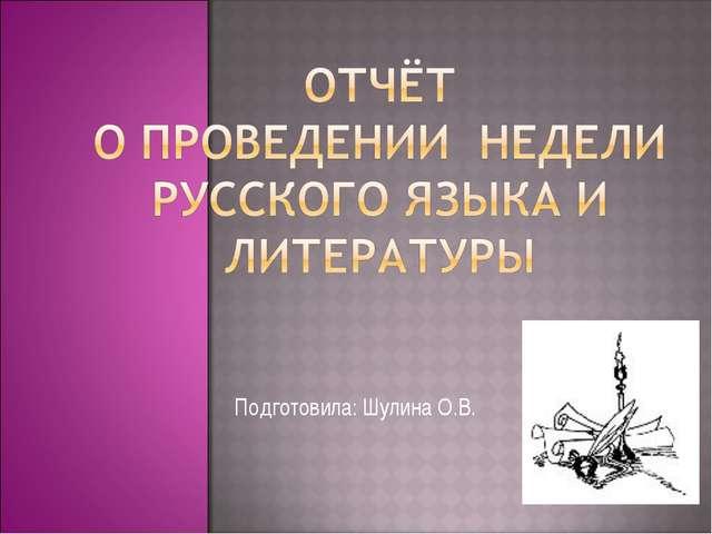 Подготовила: Шулина О.В.