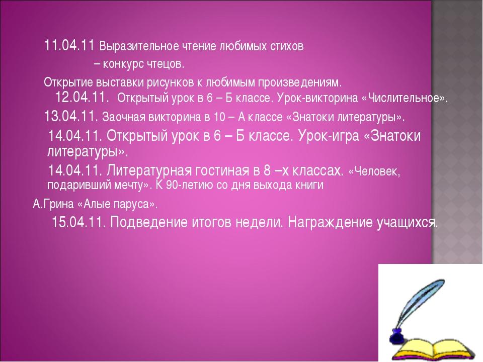 11.04.11 Выразительное чтение любимых стихов – конкурс чтецов. Открытие выст...