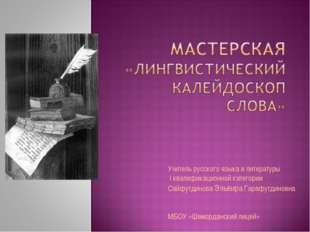 Учитель русского языка и литературы I квалификационной категории Сайфутдинов