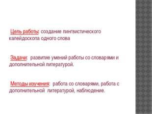 Цель работы: создание лингвистического калейдоскопа одного слова Задачи: раз