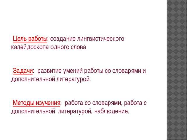 Цель работы: создание лингвистического калейдоскопа одного слова Задачи: раз...
