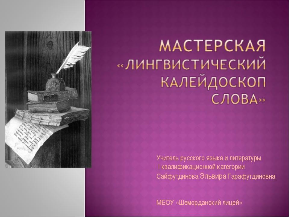 Учитель русского языка и литературы I квалификационной категории Сайфутдинов...