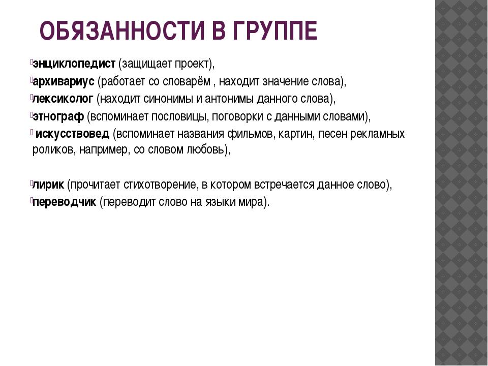 ОБЯЗАННОСТИ В ГРУППЕ энциклопедист (защищает проект), архивариус (работает с...