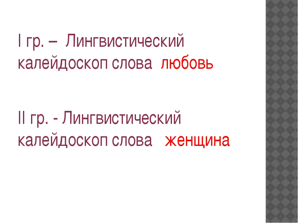 I гр. – Лингвистический калейдоскоп слова любовь II гр. - Лингвистический ка...