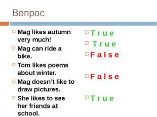 Вопрос Mag likes autumn very much! Mag can ride a bike. Tom likes poems about