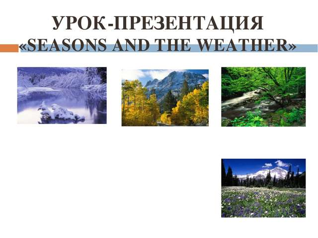УРОК-ПРЕЗЕНТАЦИЯ «SEASONS AND THE WEATHER»