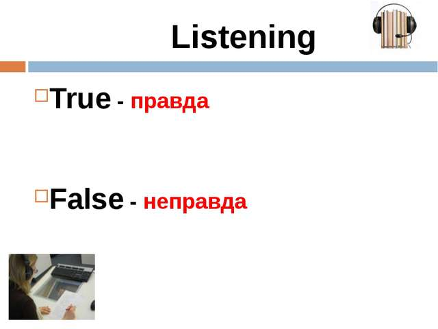 Listening True - правда False - неправда