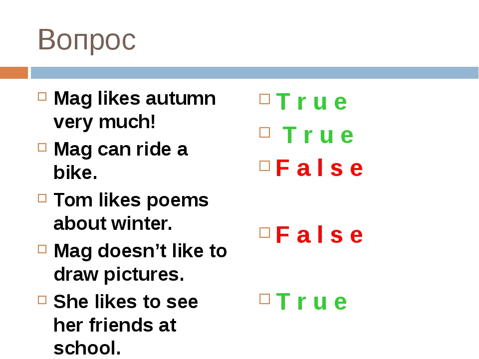 Вопрос Mag likes autumn very much! Mag can ride a bike. Tom likes poems about...