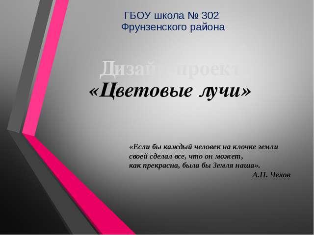 ГБОУ школа № 302 Фрунзенского района Дизайн-проект «Цветовые лучи» «Если бы к...