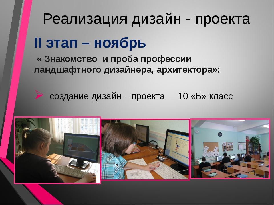 Реализация дизайн - проекта II этап – ноябрь « Знакомство и проба профессии л...