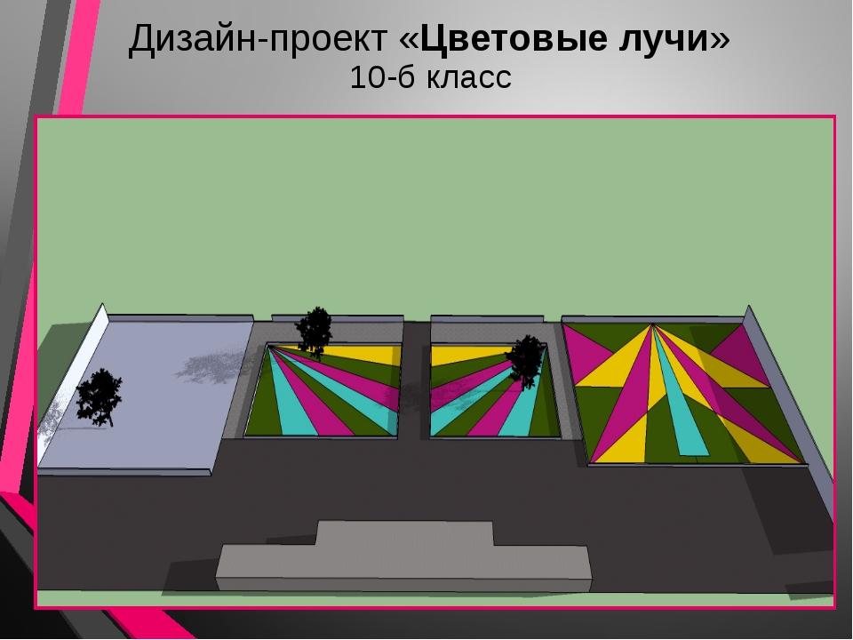 Дизайн-проект «Цветовые лучи» 10-б класс