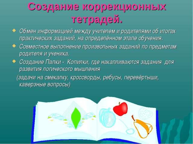 Создание коррекционных тетрадей. Обмен информацией между учителем и родителям...