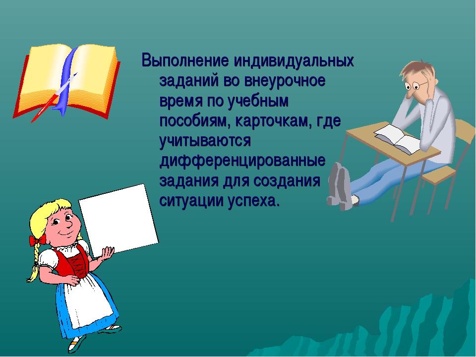 Выполнение индивидуальных заданий во внеурочное время по учебным пособиям, ка...