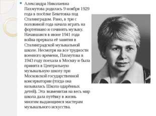 Александра Николаевна Пахмутовародилась 9 ноября 1929 года в посёлке Бекетов