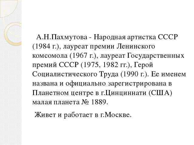 А.Н.Пахмутова - Народная артистка СССР (1984 г.), лауреат премии Ленинского...