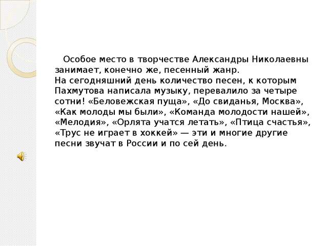 Особое место втворчестве Александры Николаевны занимает, конечноже, песенн...