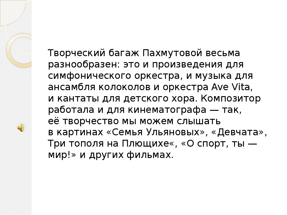 Творческий багаж Пахмутовой весьма разнообразен: это ипроизведения для симф...