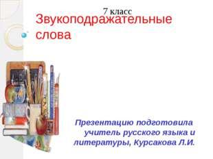 Звукоподражательные слова Презентацию подготовила учитель русского языка и ли