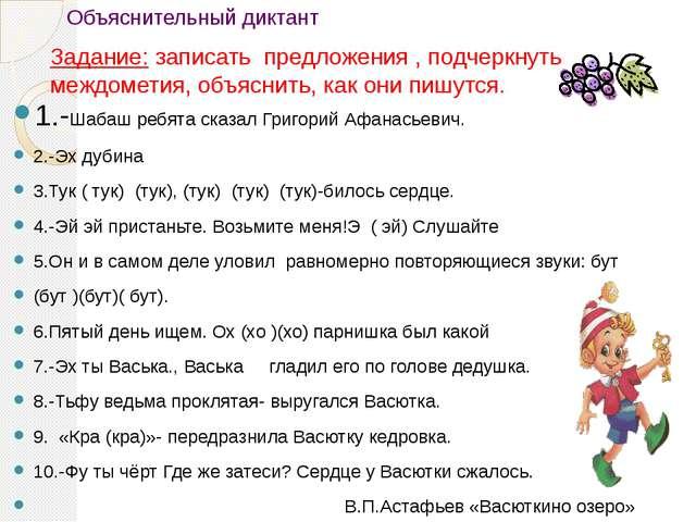 Объяснительный диктант 1.-Шабаш ребята сказал Григорий Афанасьевич. 2.-Эх дуб...