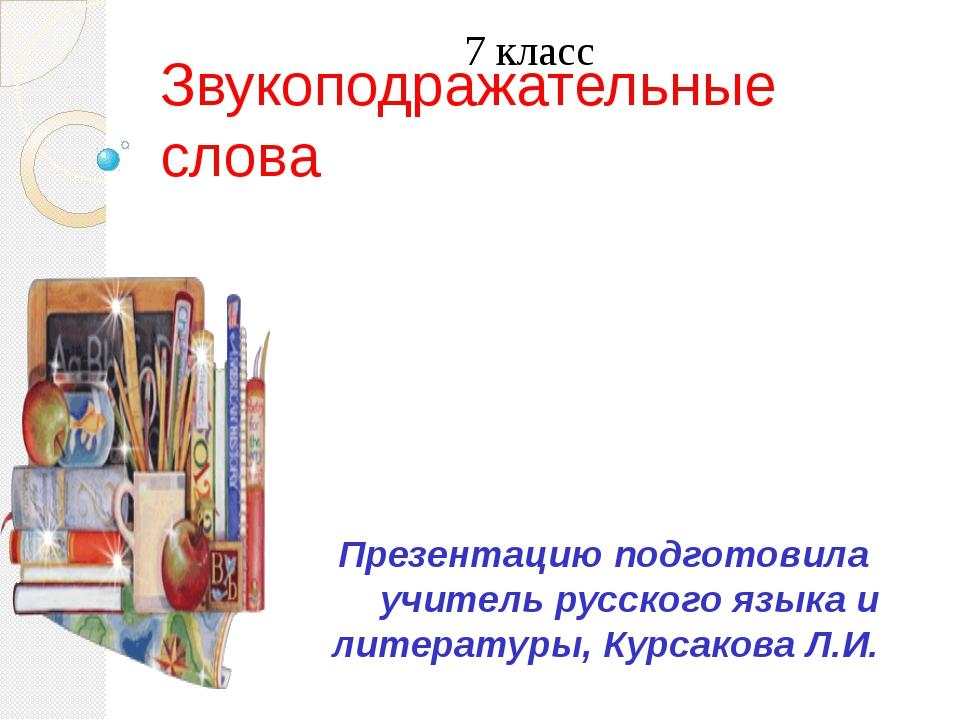 Звукоподражательные слова Презентацию подготовила учитель русского языка и ли...