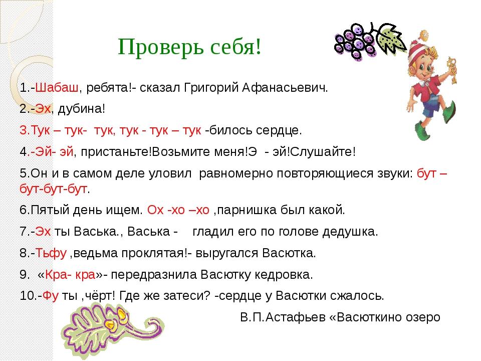 1.-Шабаш, ребята!- сказал Григорий Афанасьевич. 2.-Эх, дубина! 3.Тук – тук- т...
