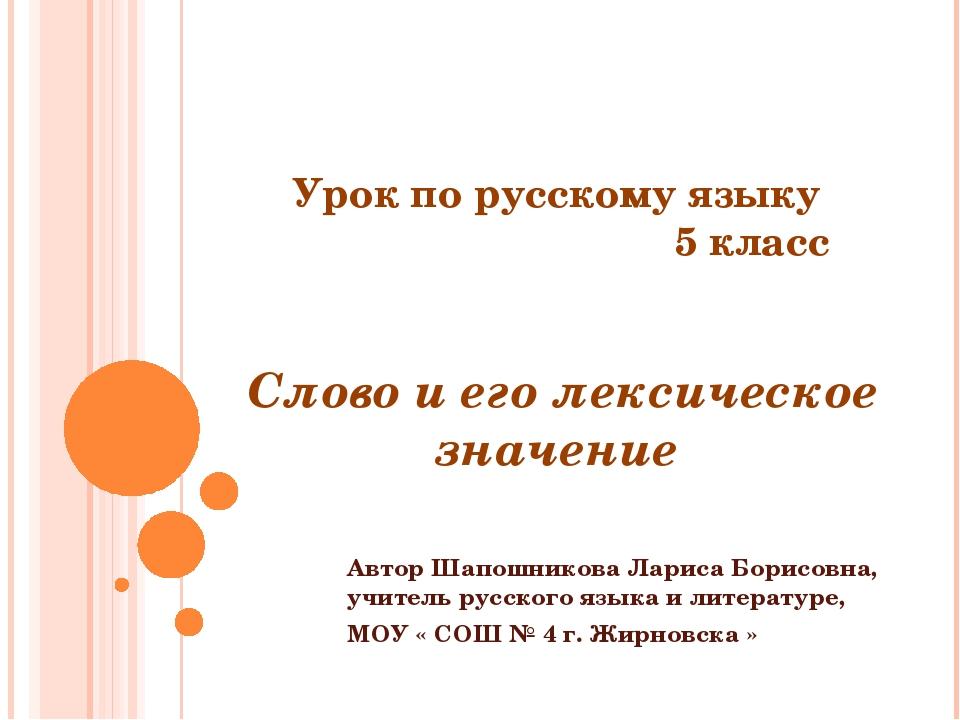 Урок по русскому языку 5 класс Слово и его лексическое значение Автор Шапошни...