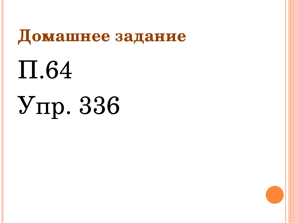 Домашнее задание П.64 Упр. 336