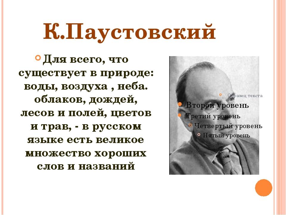 К.Паустовский Для всего, что существует в природе: воды, воздуха , неба. обла...
