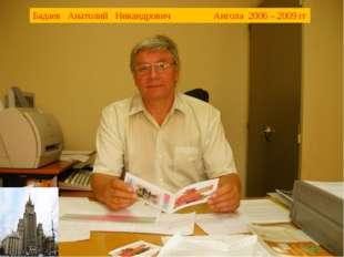 Бадаев Анатолий Никандрович Ангола 2006 – 2009 гг