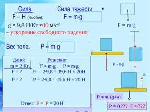 Сила. Сила тяжести • F – Н (Ньютон); F = m·g g = 9,8 Н/Кг ≈10 м/с2 F = m·g –