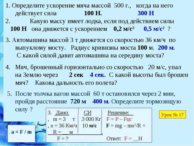 1. Определите ускорение мяча массой 500 г., когда на него действует сила 100...
