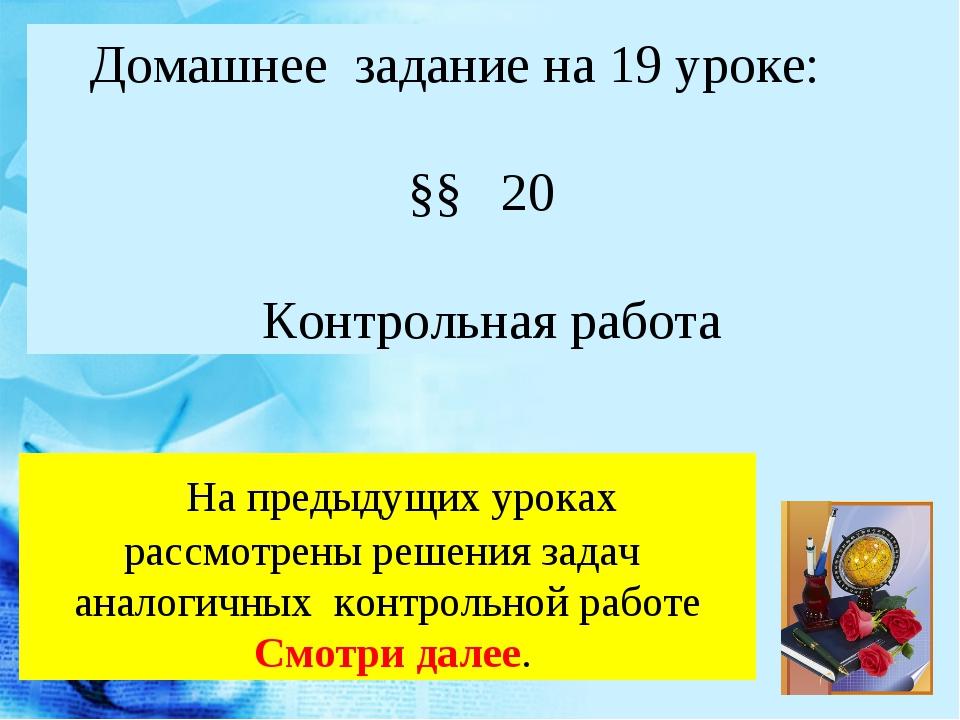 Домашнее задание на 19 уроке: §§ 20 Контрольная работа На предыдущих уроках...