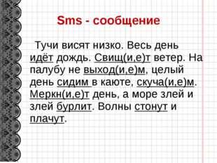 Sms - сообщение Тучи висятнизко. Весь день идётдождь. Свищ(и,е)т вете