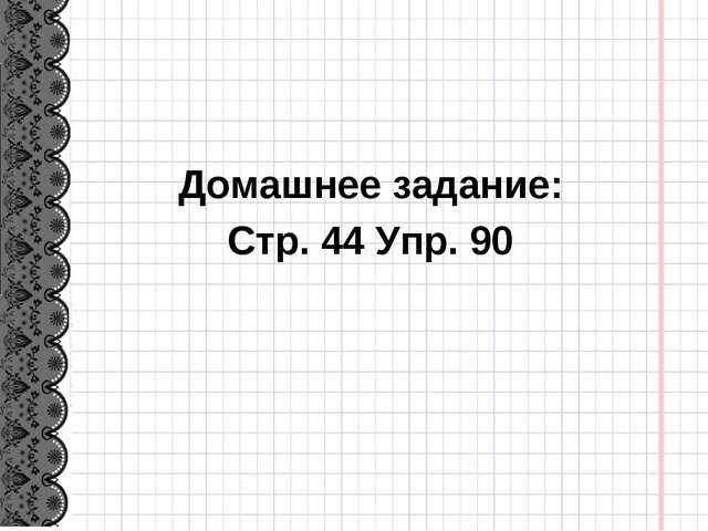 Домашнее задание: Стр. 44 Упр. 90