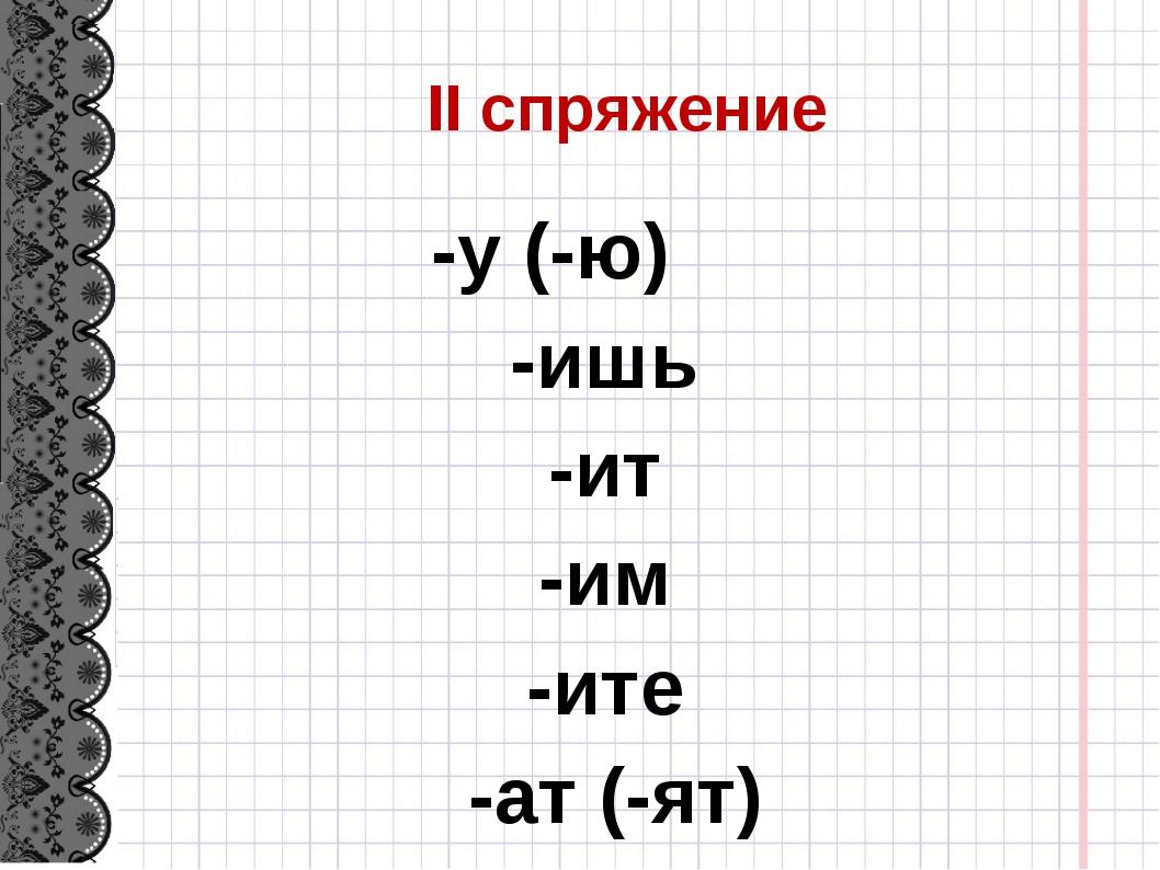 II спряжение -у (-ю) -ишь -ит -им -ите -ат (-ят)