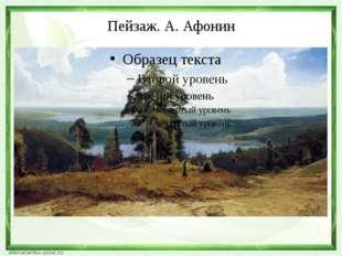 Пейзаж. А. Афонин