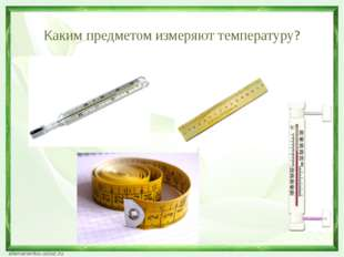 Каким предметом измеряют температуру?
