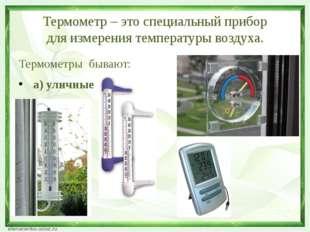 Термометр – это специальный прибор для измерения температуры воздуха. Термоме