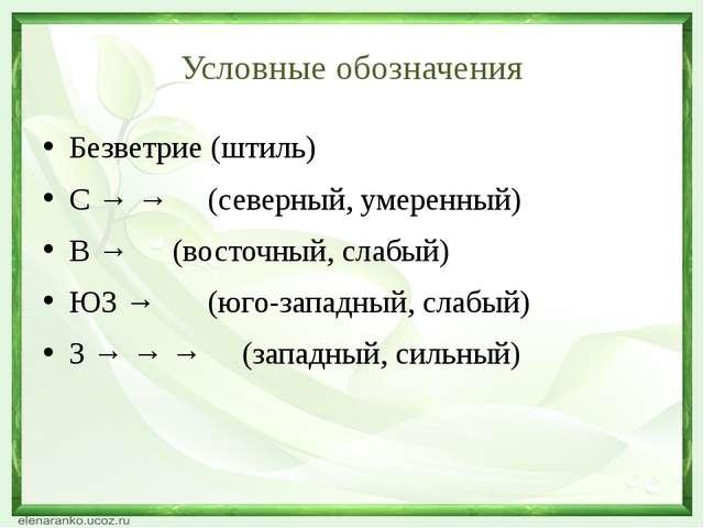 Условные обозначения Безветрие (штиль) С → →(северный, умеренный) В → (во...