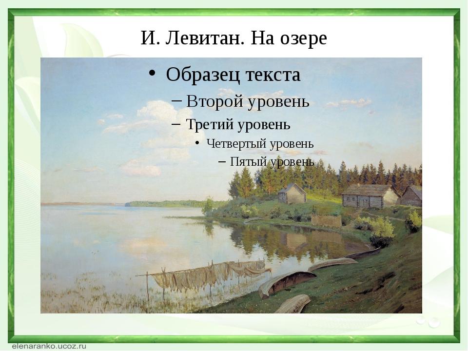 И. Левитан. На озере
