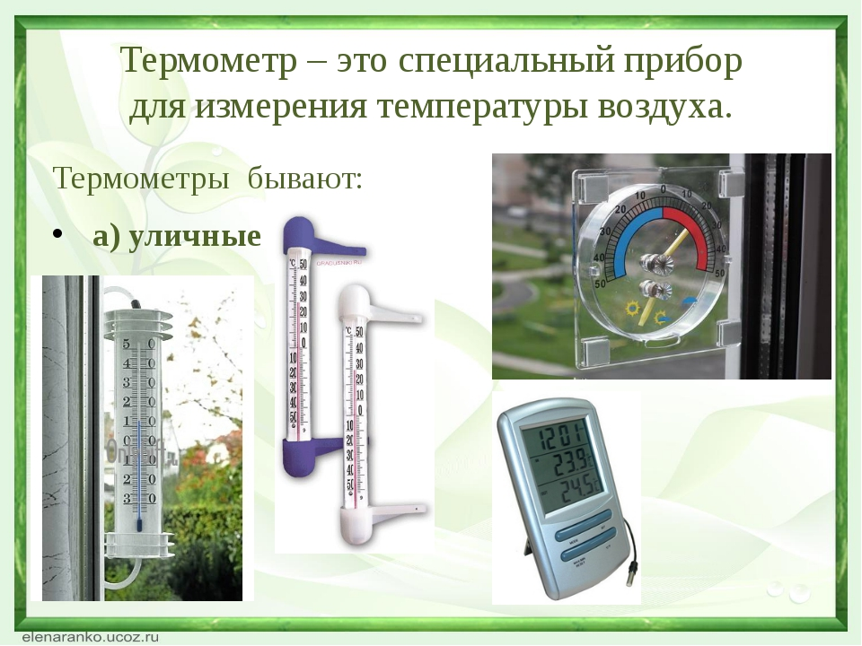 Термометр – это специальный прибор для измерения температуры воздуха. Термоме...