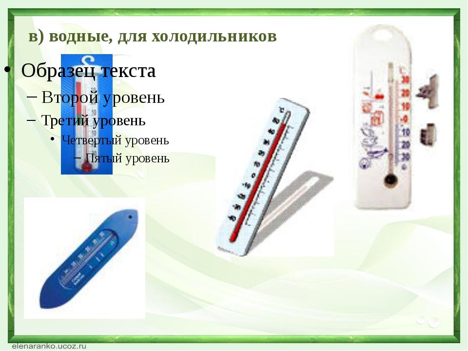 в) водные, для холодильников