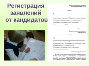 Регистрация заявлений от кандидатов