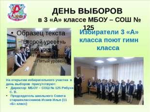 ДЕНЬ ВЫБОРОВ в 3 «А» классе МБОУ – СОШ № 125 На открытии избирательного учас